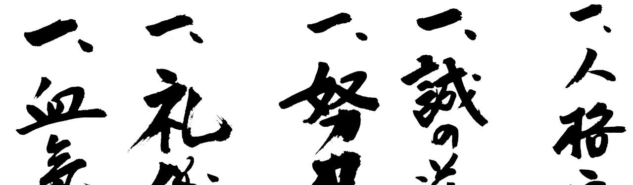 Dojo Kun Taifu Karate Dojo